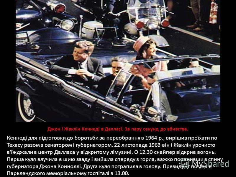 Джон і Жаклін Кеннеді в Далласі. За пару секунд до вбивства. Кеннеді для підготовки до боротьби за переобрання в 1964 р., вирішив проїхати по Техасу разом з сенатором і губернатором. 22 листопада 1963 він і Жаклін урочисто в'їжджали в центр Далласа у