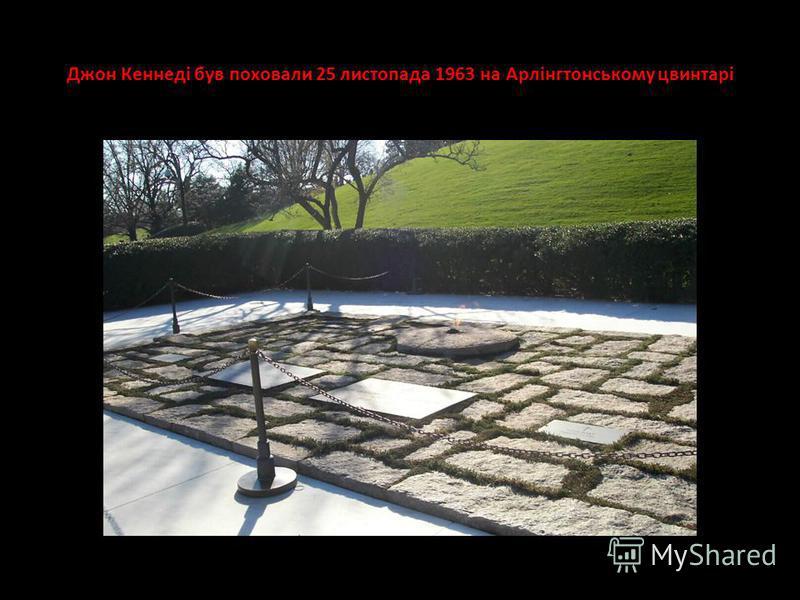 Джон Кеннеді був поховали 25 листопада 1963 на Арлінгтонському цвинтарі