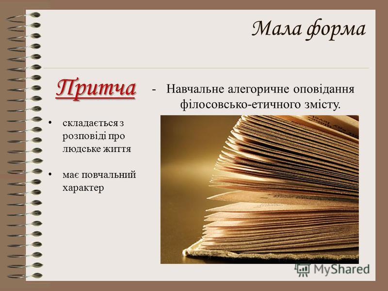 Мала форма Притча -Навчальне алегоричне оповідання філосовсько-етичного змісту. складається з розповіді про людське життя має повчальний характер