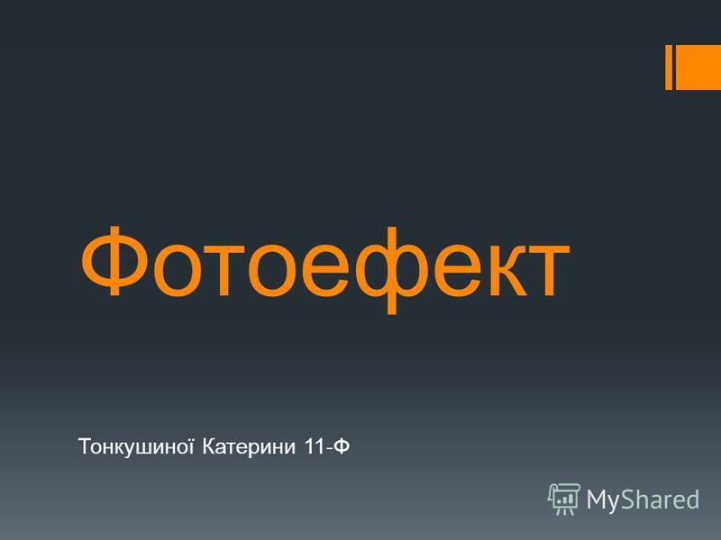 Фотоефект Тонкушиної Катерини 11-Ф