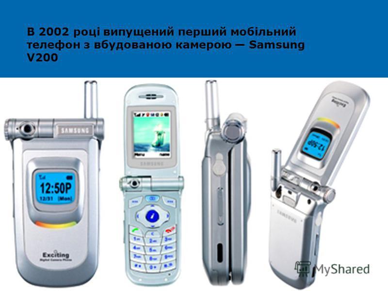 В 2002 році випущений перший мобільний телефон з вбудованою камерою Samsung V200