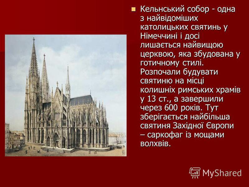 Кельнський собор - одна з найвідоміших католицьких святинь у Німеччині і досі лишається найвищою церквою, яка збудована у готичному стилі. Розпочали будувати святиню на місці колишніх римських храмів у 13 ст., а завершили через 600 років. Тут зберіга