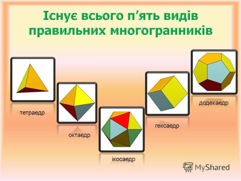 Правильними опуклими многогранниками називають опуклі многогранники, всі грані яких є рівними правильними многокутниками, а в кожній вершині многогранника сходиться одна й та ж кількість ребер.