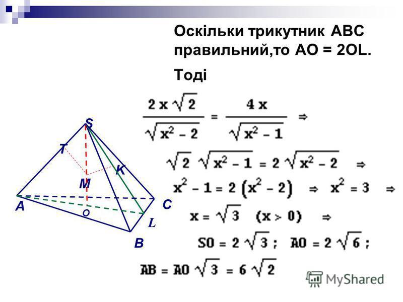 Оскільки трикутник АВС правильний,то АО = 2ОL. Тоді M A S B C L K T O