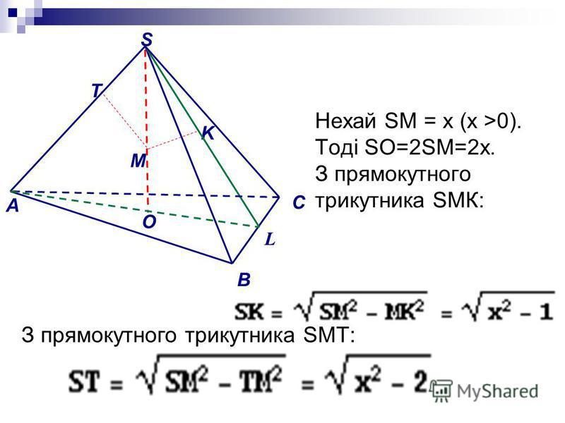 Нехай SM = х (x >0). Тоді SO=2SM=2x. З прямокутного трикутника SМК: З прямокутного трикутника SМТ: M A S B C L K T O