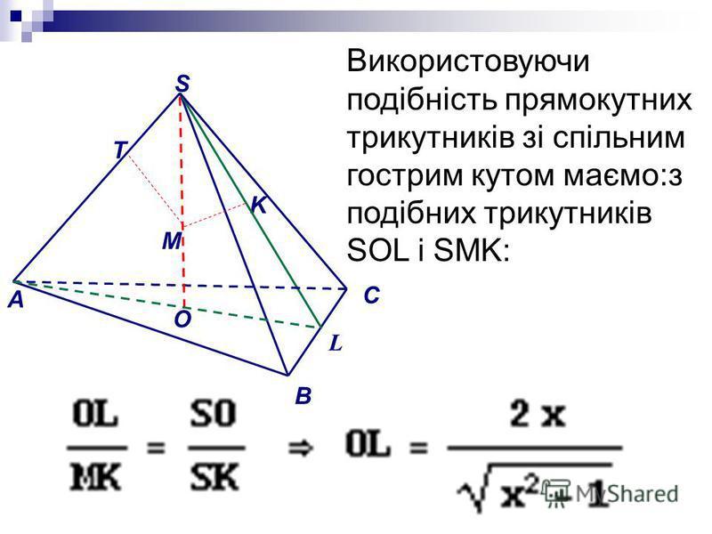 Використовуючи подібність прямокутних трикутників зі спільним гострим кутом маємо:з подібних трикутників SOL i SMK: M A S B C L K T O