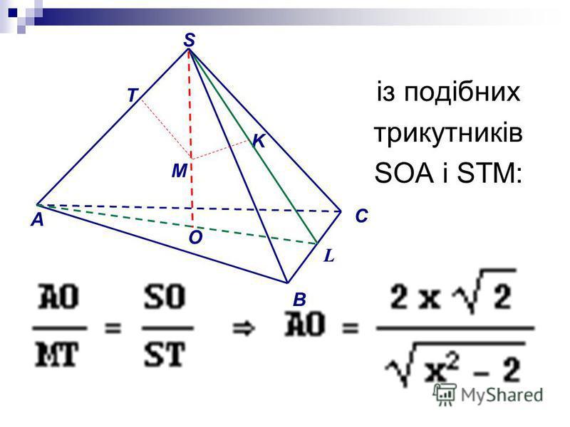 із подібних трикутників SОА і SТМ: M A S B C L K T O
