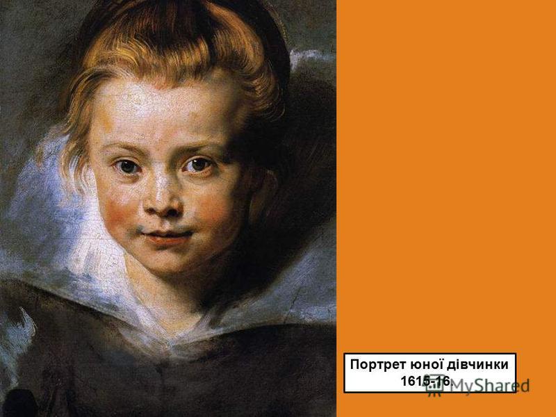 Портрет юної дівчинки 1615-16.