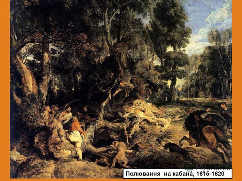 Полювання на кабана, 1615-1620.