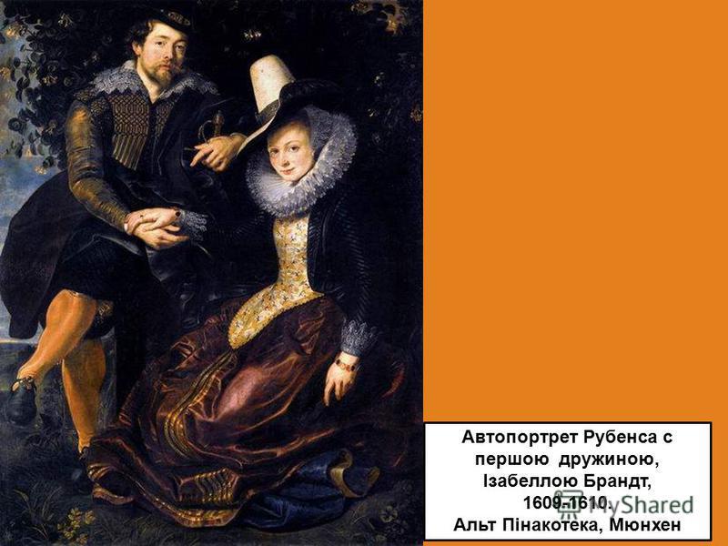 Автопортрет Рубенса с першою дружиною, Ізабеллою Брандт, 1609-1610. Альт Пінакотека, Мюнхен