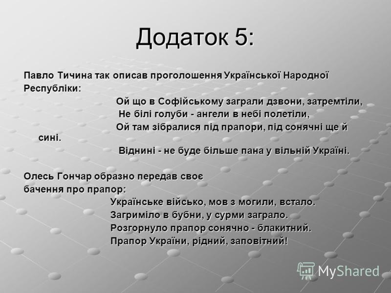 Додаток 5: Павло Тичина так описав проголошення Української Народної Республіки: Ой що в Софійському заграли дзвони, затремтіли, Ой що в Софійському заграли дзвони, затремтіли, Не білі голуби - ангели в небі полетіли, Не білі голуби - ангели в небі п