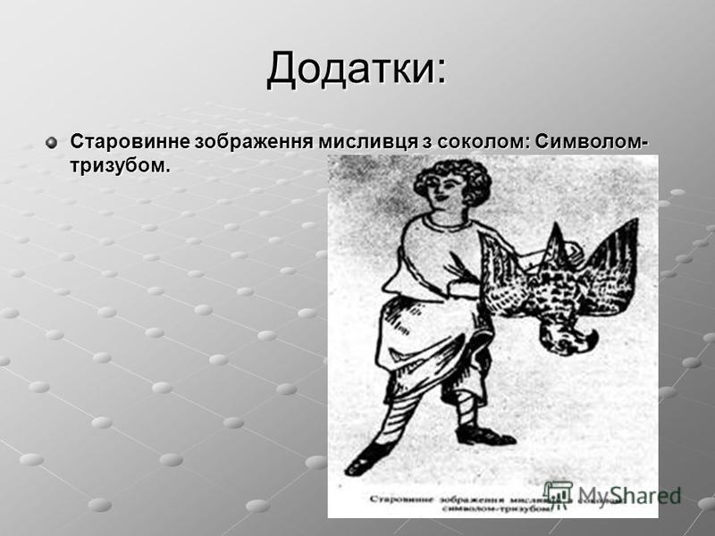 Додатки: Старовинне зображення мисливця з соколом: Символом- тризубом.