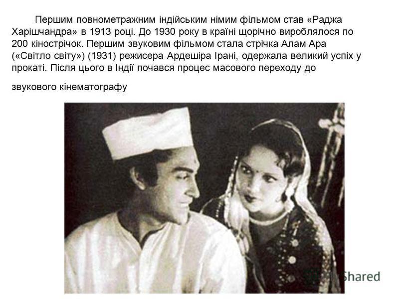 Першим повнометражним індійським німим фільмом став «Раджа Харішчандра» в 1913 році. До 1930 року в країні щорічно вироблялося по 200 кінострічок. Першим звуковим фільмом стала стрічка Алам Ара («Світло світу») (1931) режисера Ардешіра Ірані, одержал