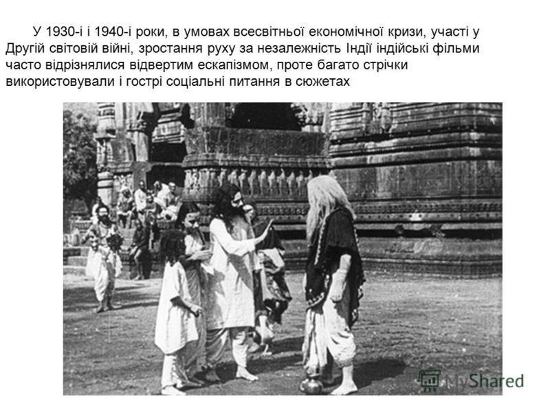 У 1930-і і 1940-і роки, в умовах всесвітньої економічної кризи, участі у Другій світовій війні, зростання руху за незалежність Індії індійські фільми часто відрізнялися відвертим ескапізмом, проте багато стрічки використовували і гострі соціальні пит