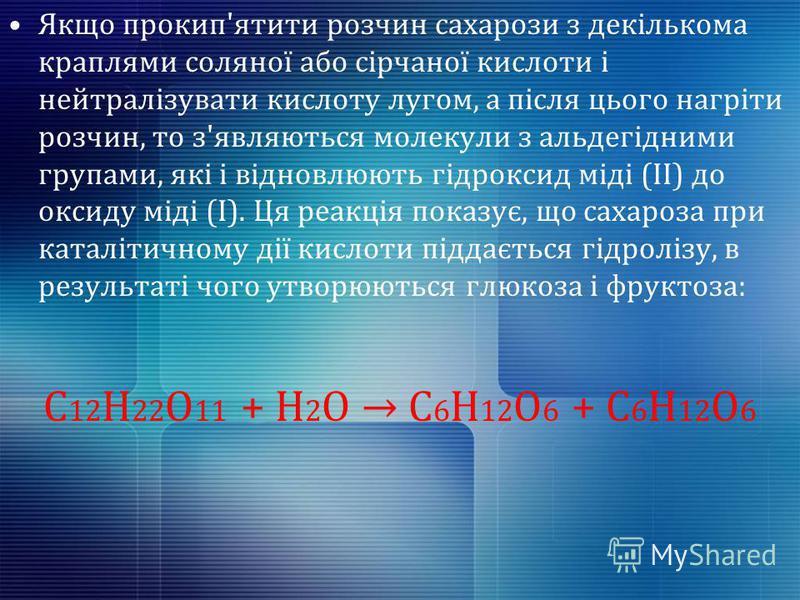 Якщо прокип'ятити розчин сахарози з декількома краплями соляної або сірчаної кислоти і нейтралізувати кислоту лугом, а після цього нагріти розчин, то з'являються молекули з альдегідними групами, які і відновлюють гідроксид міді (II) до оксиду міді (I