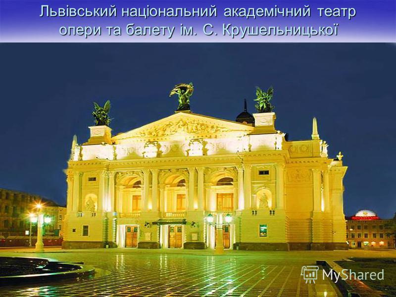 Львівський національний академічний театр опери та балету ім. С. Крушельницької