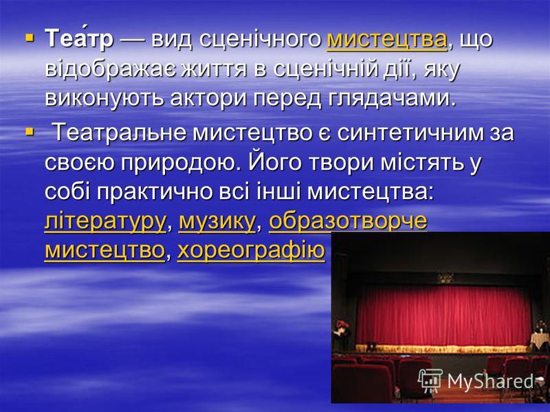 Теа́тр вид сценічного мистецтва, що відображає життя в сценічній дії, яку виконують актори перед глядачами. Теа́тр вид сценічного мистецтва, що відображає життя в сценічній дії, яку виконують актори перед глядачами.мистецтва Театральне мистецтво є си