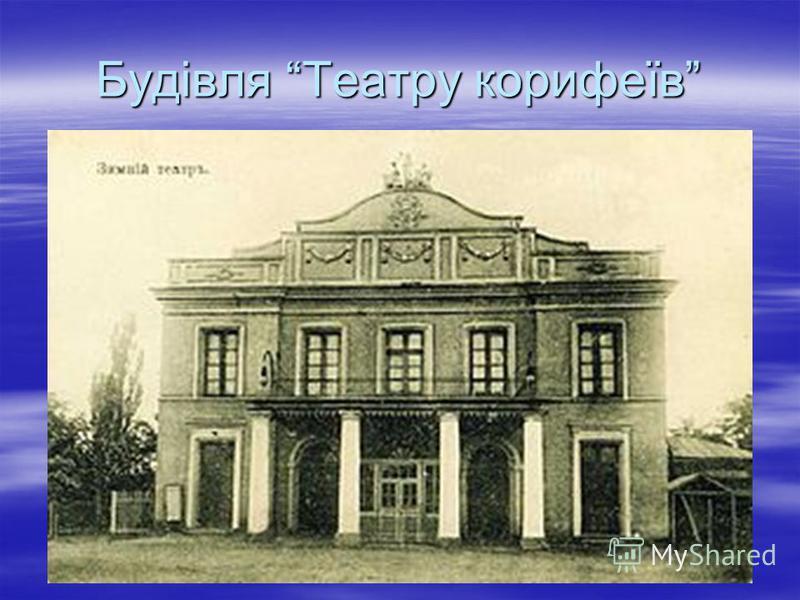 Будівля Театру корифеїв