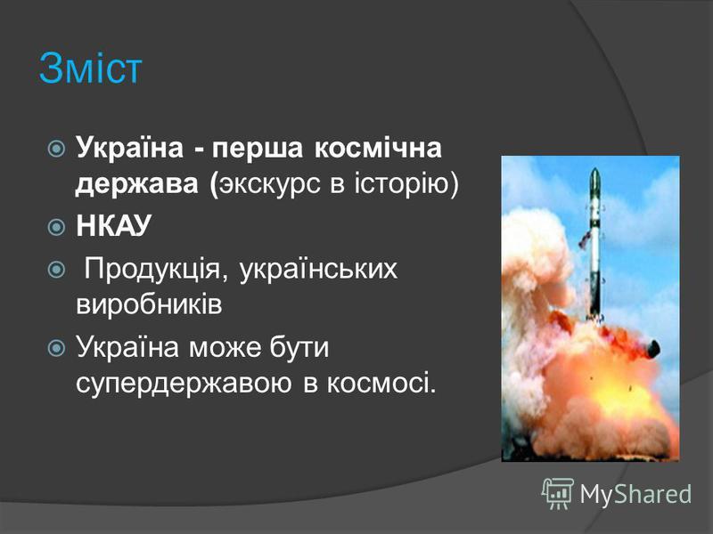 Зміст Україна - перша космічна держава (экскурс в історію) НКАУ Продукція, українських виробників Україна може бути супердержавою в космосі.