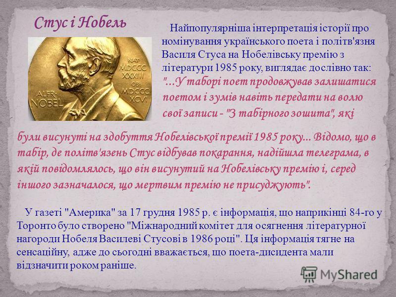 Найпопулярніша інтерпретація історії про номінування українського поета і політв'язня Василя Стуса на Нобелівську премію з літератури 1985 року, виглядає дослівно так: