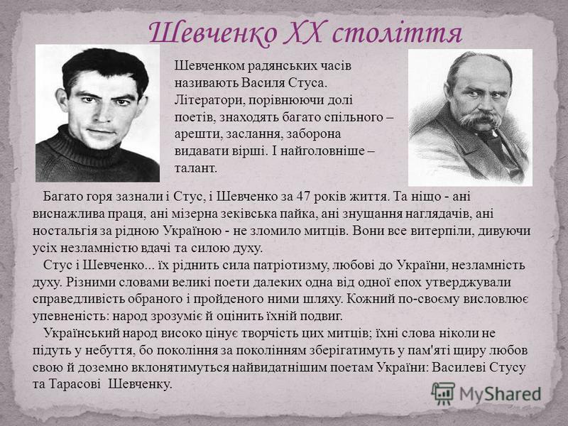 Багато горя зазнали i Стус, i Шевченко за 47 років життя. Та нiщо - анi виснажлива праця, анi мiзерна зекiвська пайка, анi знущання наглядачiв, анi ностальгiя за рiдною Украïною - не зломило митцiв. Вони все витерпiли, дивуючи усiх незламнiстю вдачi