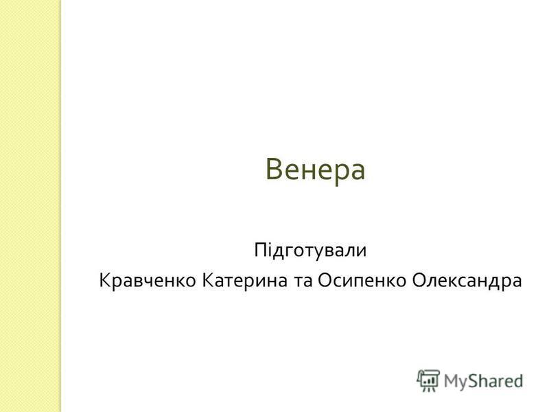 Венера Підготували Кравченко Катерина та Осипенко Олександра