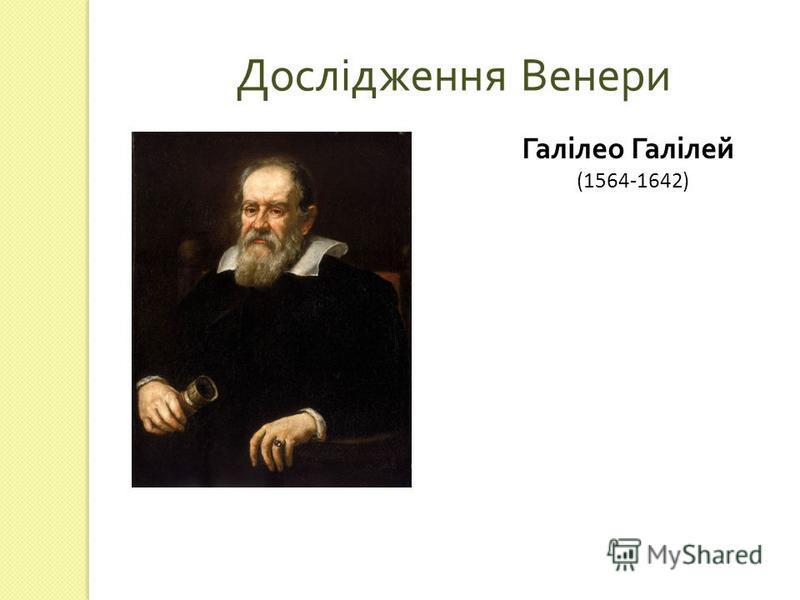 Галілео Галілей (1564-1642) Дослідження Венери