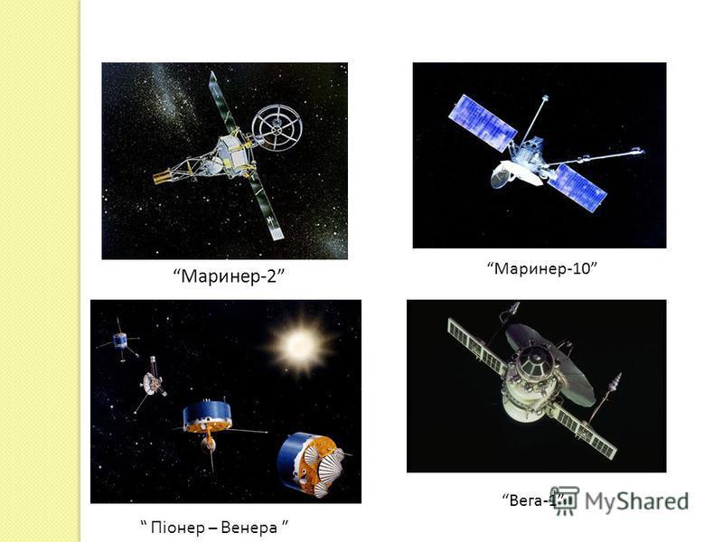 Маринер-2 Маринер-10 Піонер – Венера Вега-1