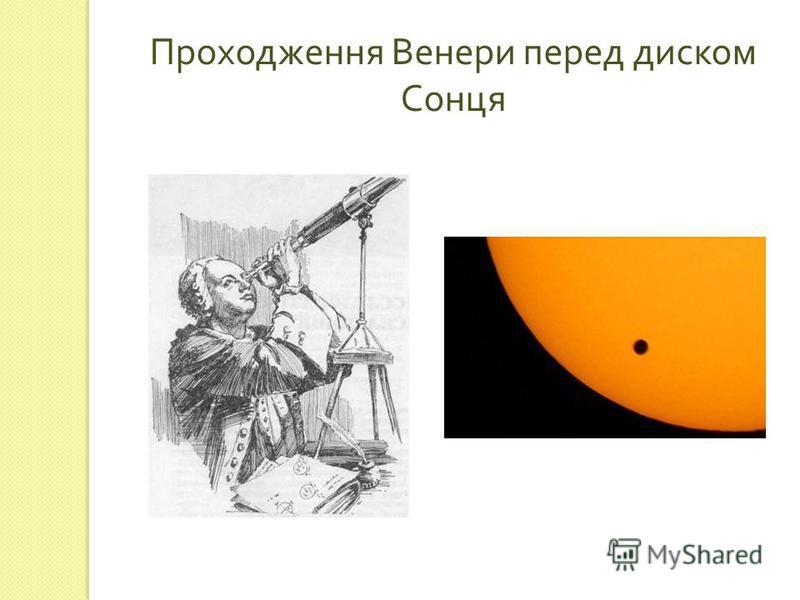 Проходження Венери перед диском Сонця