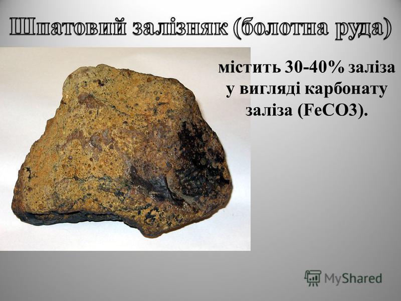 містить 30-40% заліза у вигляді карбонату заліза (FeCO3).