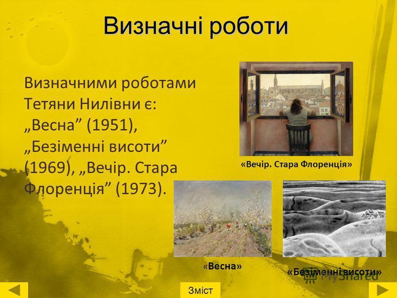 Визначними роботами Тетяни Нилівни є: Весна (1951), Безіменні висоти (1969), Вечір. Стара Флоренція (1973). « Весна» «Вечір. Стара Флоренція» «Безіменні висоти» Зміст