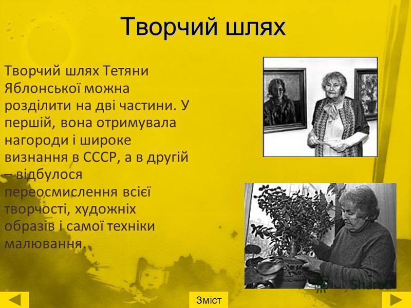 Творчий шлях Тетяни Яблонської можна розділити на дві частини. У першій, вона отримувала нагороди і широке визнання в СССР, а в другій – відбулося переосмислення всієї творчості, художніх образів і самої техніки малювання. Зміст
