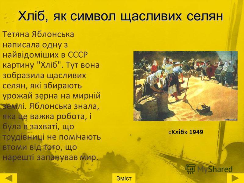 Тетяна Яблонська написала одну з найвідоміших в СССР картину