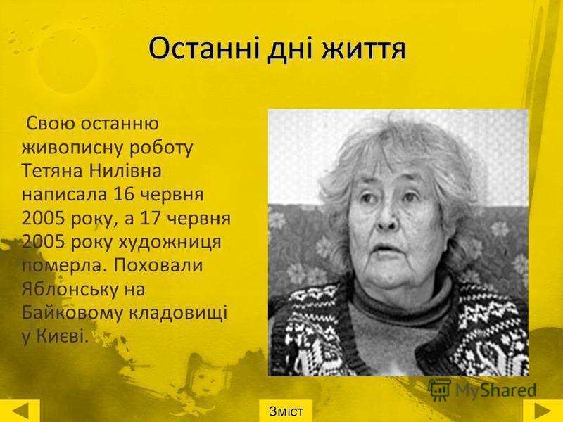 Свою останню живописну роботу Тетяна Нилівна написала 16 червня 2005 року, а 17 червня 2005 року художниця померла. Поховали Яблонську на Байковому кладовищі у Києві. Зміст