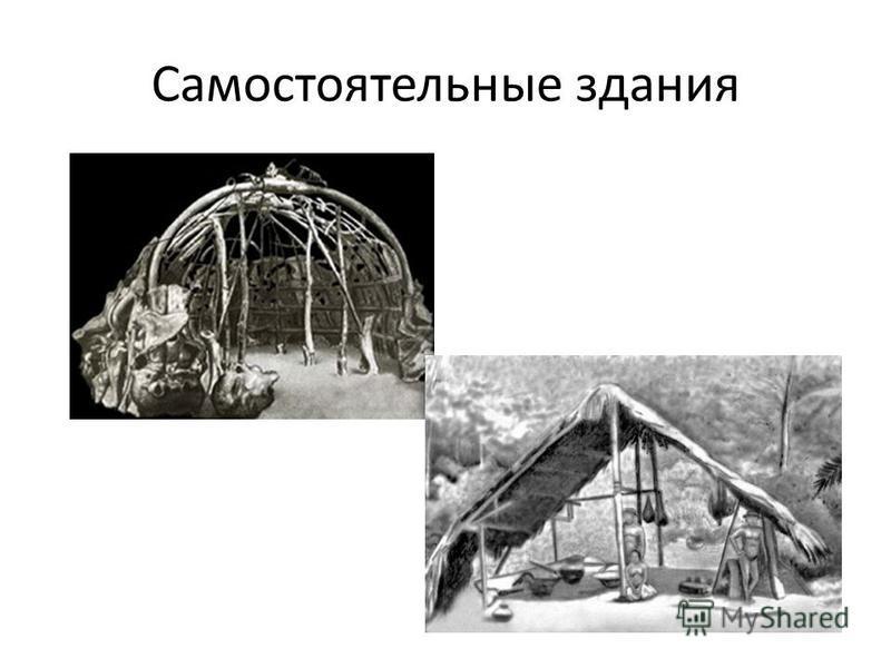 Самостоятельные здания