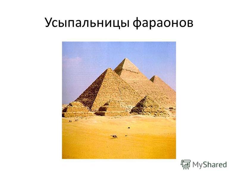 Усыпальницы фараонов