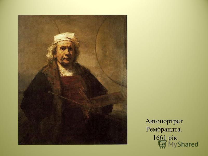 Автопортрет Рембрандта. 1661 рік