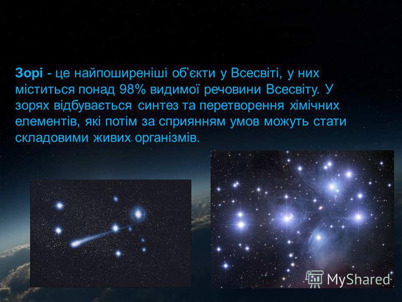 Гравитационное сжатие Зорі - це найпоширеніші обєкти у Всесвіті, у них міститься понад 98% видимої речовини Всесвіту. У зорях відбувається синтез та перетворення хімічних елементів, які потім за сприянням умов можуть стати складовими живих організмів