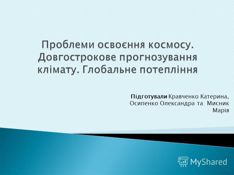 Підготували Кравченко Катерина, Осипенко Олександра та Мисник Марія