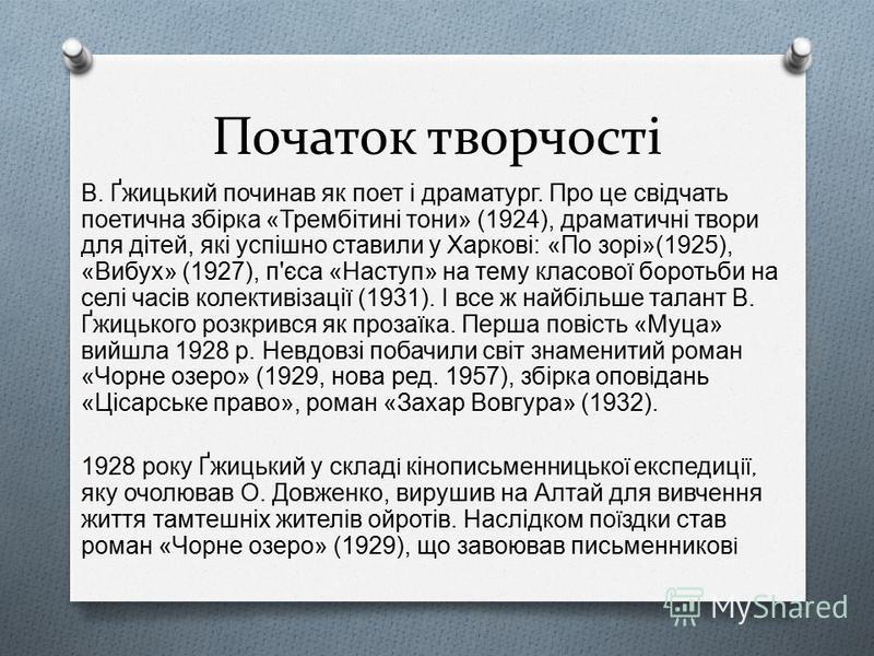 Початок творчості В. Ґжицький починав як поет і драматург. Про це свідчать поетична збірка « Трембітині тони » (1924), драматичні твори для дітей, які успішно ставили у Харкові : « По зорі »(1925), « Вибух » (1927), п ' єса « Наступ » на тему класово