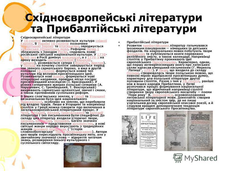 Східноєвропейські літератури та Прибалтійські літератури Східноєвропейські літератури У 18 столітті активно розвивається культура східної Європи. В Україні 18 століття позначене літературою бароко та класицизму, зароджується українська літературна мо