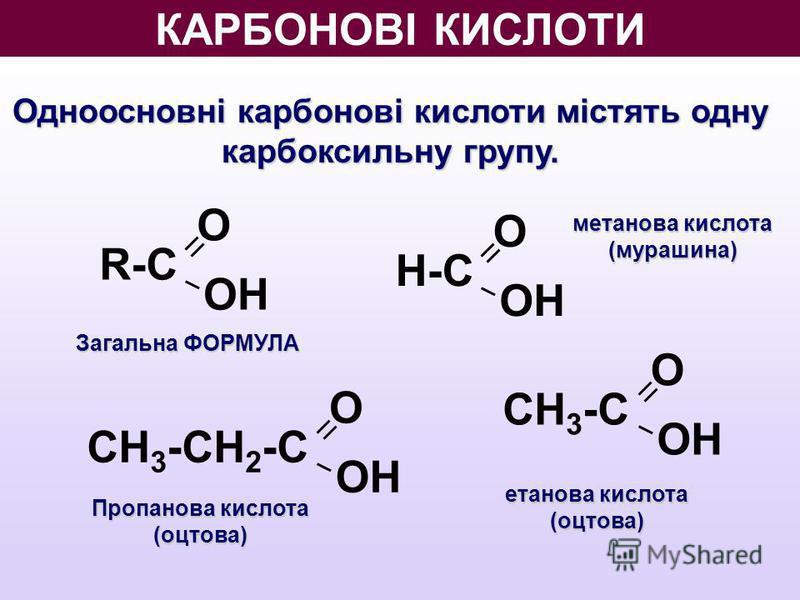 КАРБОНОВІ КИСЛОТИ Одноосновні карбонові кислоти містять одну карбоксильну групу. О ОН R-С О ОН СН 3 -С О ОН СН 3 -СН 2 -С О ОН Н-СН-С Загальна ФОРМУЛА метанова кислота (мурашина) етанова кислота (оцтова) Пропанова кислота (оцтова)