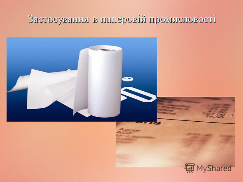 Застосування в паперовій промисловості