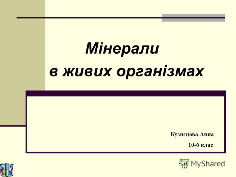 Мінерали в живих організмах Кузнєцова Анна 10-б клас