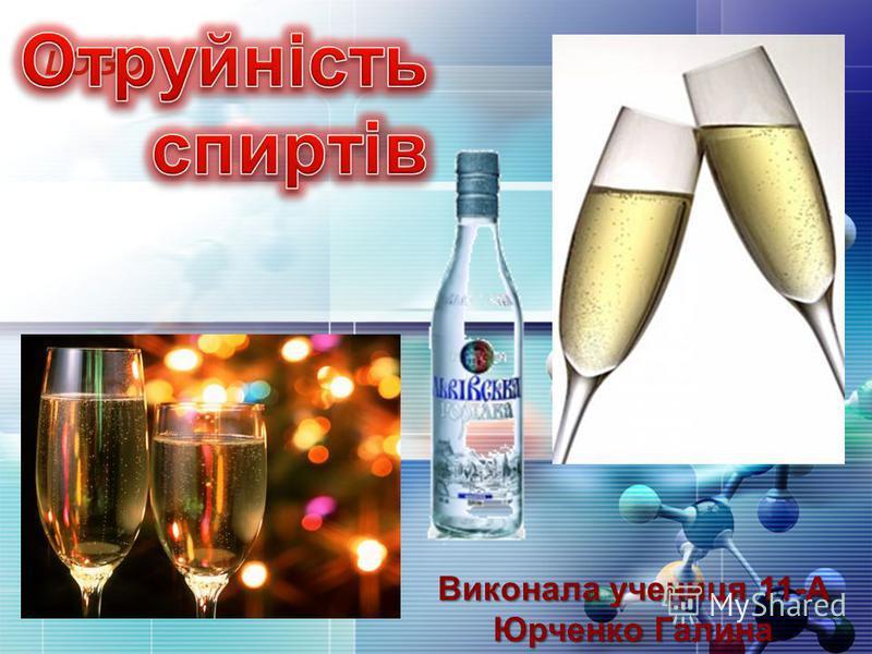 LOGO Виконала учениця 11-А Юрченко Галина