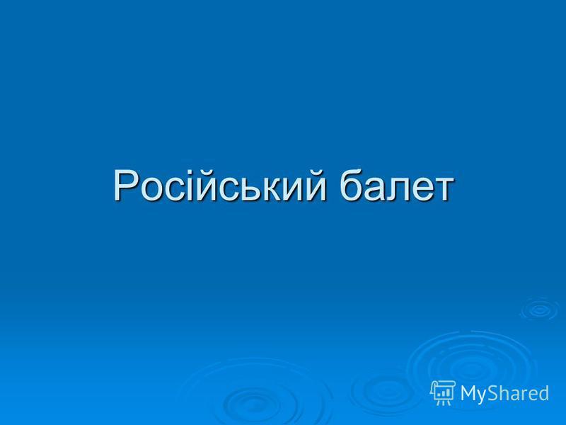 Російський балет