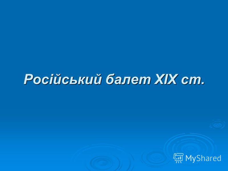 Російський балет XIX cm.