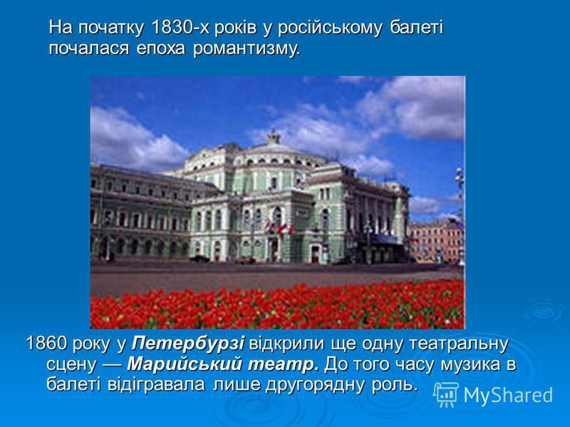 1860 року у Петербурзі відкрили ще одну театральну сцену Марийський театр. До того часу музика в балеті відігравала лише другорядну роль. На початку 1830-х років у російському балеті почалася епоха романтизму.