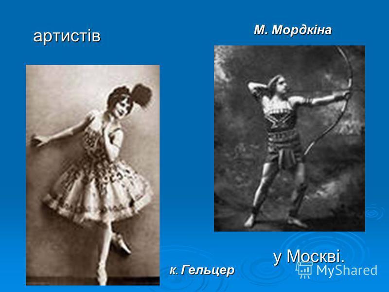 артистів М. Мордкіна К. Гельцер у Москві.