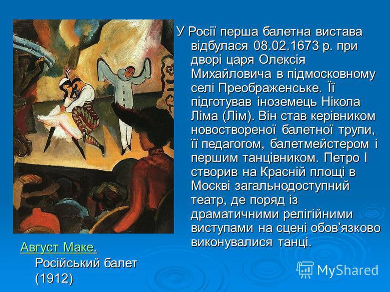 У Росії перша балетна вистава відбулася 08.02.1673 р. при дворі царя Олексія Михайловича в підмосковному селі Преображенське. Її підготував іноземець Нікола Ліма (Лім). Він став керівником новоствореної балетної трупи, її педагогом, балетмейстером